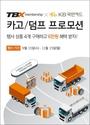 한국타이어, 상용차 고객 위한 TBX 멤버십 프로모션 진행